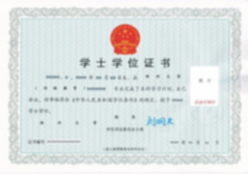 郑州大学亿博会员注册本科学士学位证样本