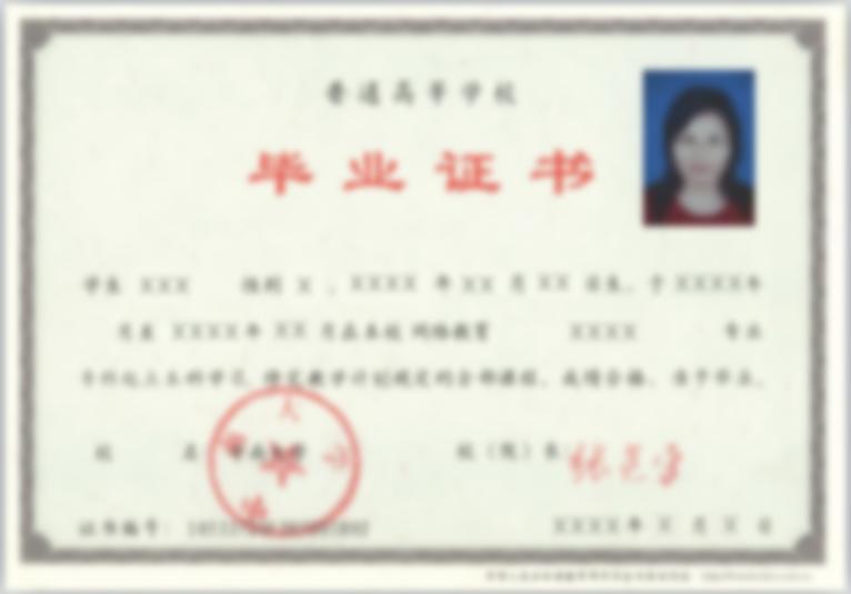 中南大学亿博会员注册毕业证样本