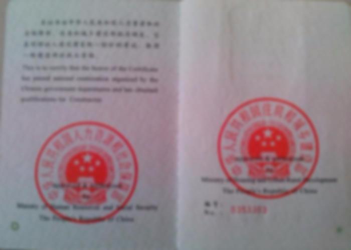 二级建造师执业资格证证书