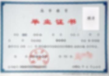 四川农业大学亿博会员注册毕业证样本