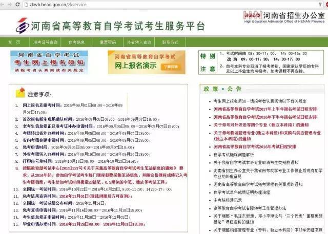河南省高等教育自学考试考生服务平台