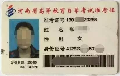 河南自考身份证正面