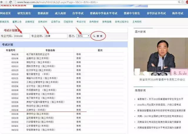 河南招生考试信息网自考专业查询