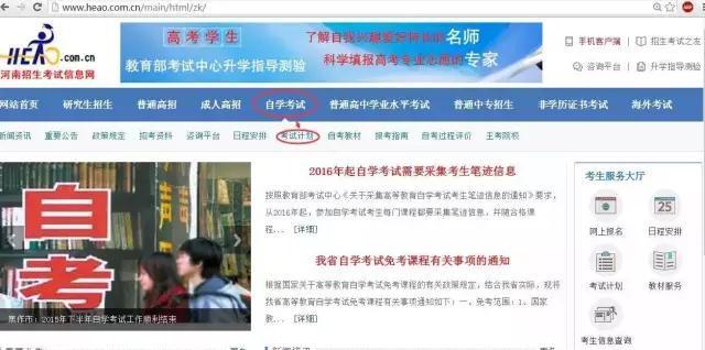 河南招生考试信息网自考考试计划