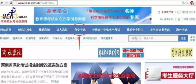 河南招生考试信息网